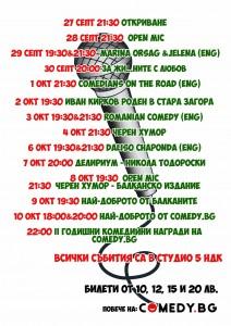 програма за комедия в София 2.0