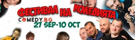 Втори фестивал на комедията София 2015 Програма