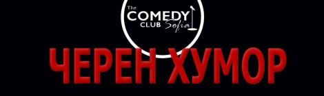 Вечер на черния хумор – стендъп в Комеди Клуб София