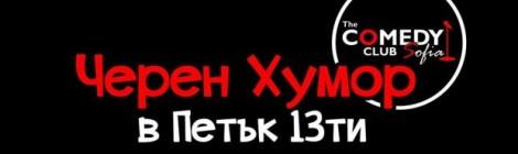 Черен хумор на петък 13ти в Комеди Клуб София