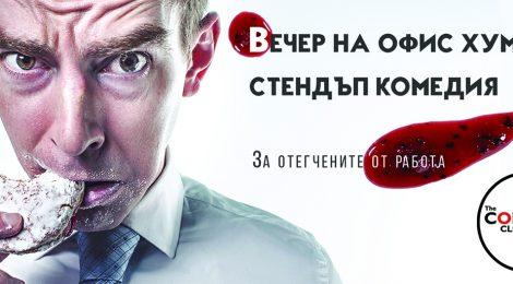 Офис хумор в Комеди Клуб София