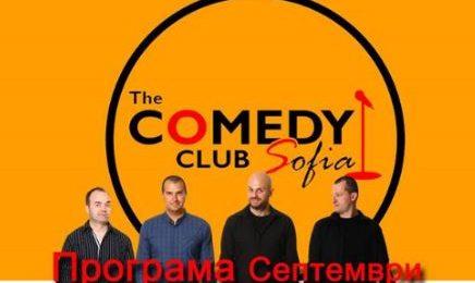 Стендъп комедията в София през септември
