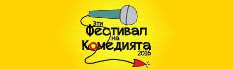 Фестивал на стендъп комедията в София