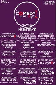 програма стендъп комедия софия