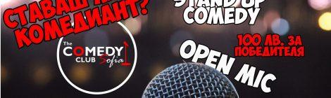 Open Mic в Комеди Клуб София – ставаш ли за комедиант?