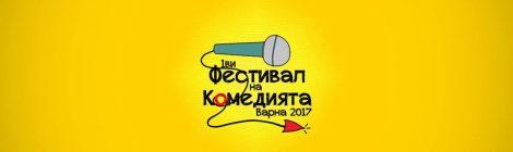 Първи фестивал на Комедията Варна 2017