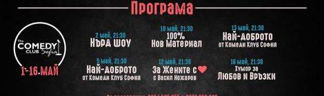 Българската стендъп комедия през май