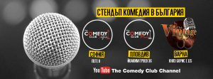 Comedy Club Varna