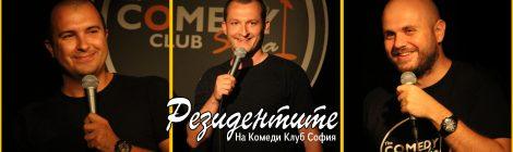 Българска комедия в София
