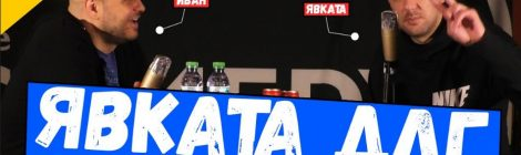 Явката ДЛГ и Иван Кирков разговарят в Комеди Клуб Подкаст отново