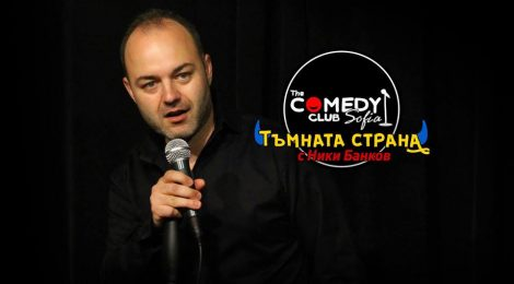 Стендъп комедия с Ники Банков в Comedy Club Plovdiv